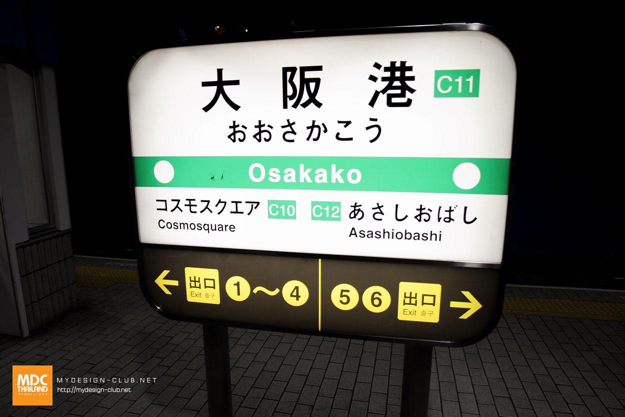 MDC-Japan2015-1113