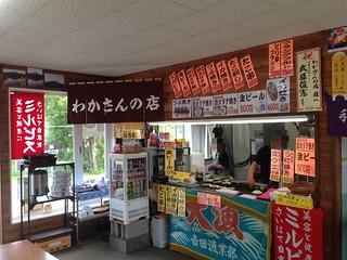 rishiri-island-wakasans-shop-inside