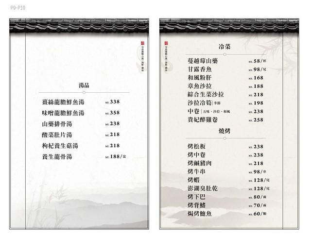 0916-熊豪記-MENU-5