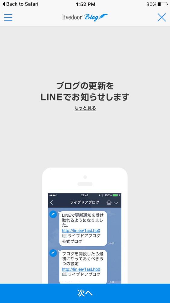 livedoor blog_line notification 3