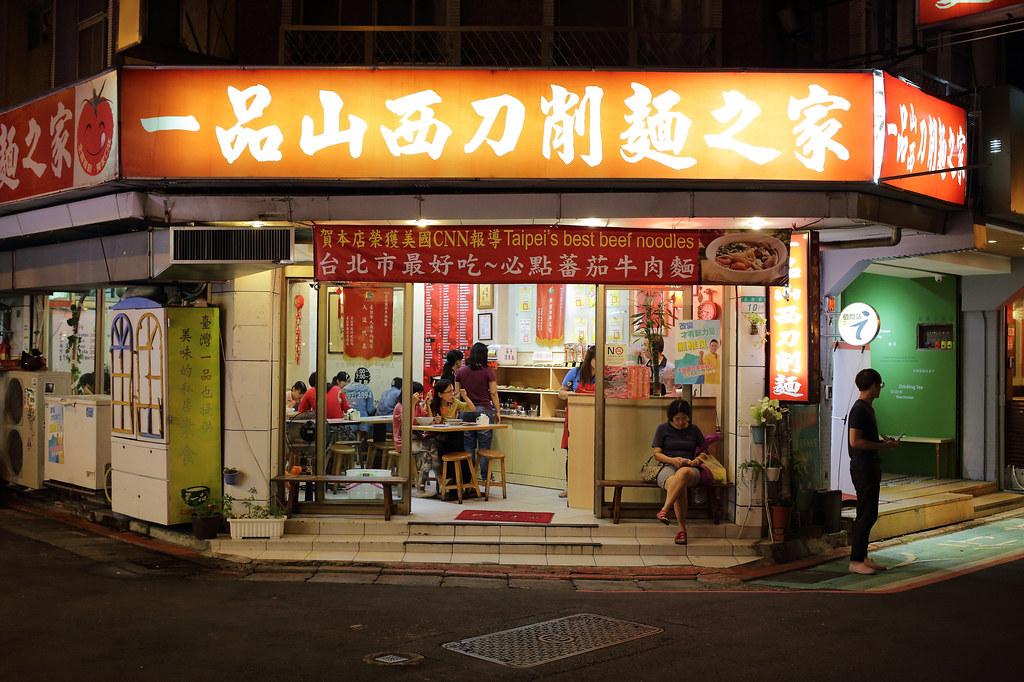 20151010-1大安-一品山西刀削麵之家 (1)