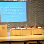 Встреча с общественностью Анапы