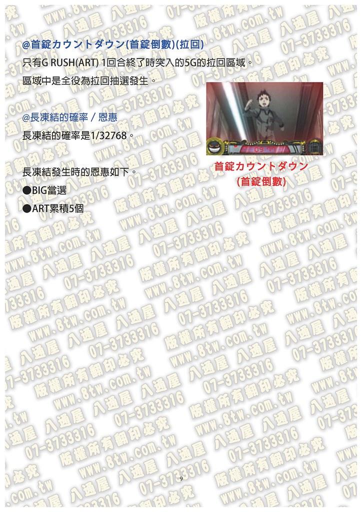 S0297死囚樂園 中文版攻略_Page_10