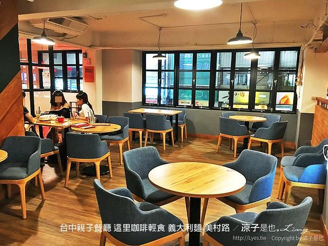 台中親子餐廳 這里咖啡輕食 義大利麵 美村路 4