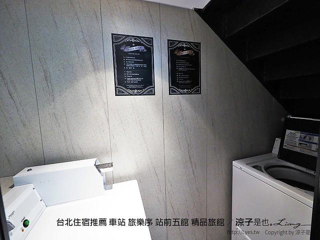 台北住宿推薦 車站 旅樂序 站前五館 精品旅館 57
