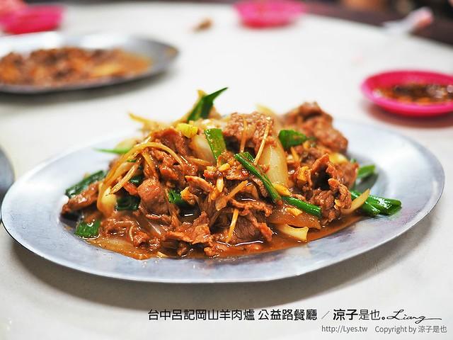台中呂記岡山羊肉爐 公益路餐廳 19