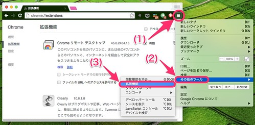 Chrome 拡張機能 アクセス手順