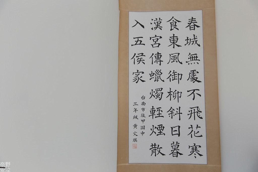台南婚攝-文定午宴-俊成&文琪-X-台南夢時代雅悅會館-(3)