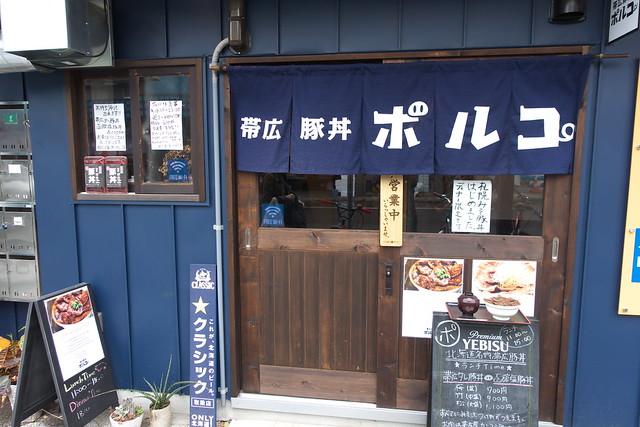 帯広豚丼 ポルコ_01