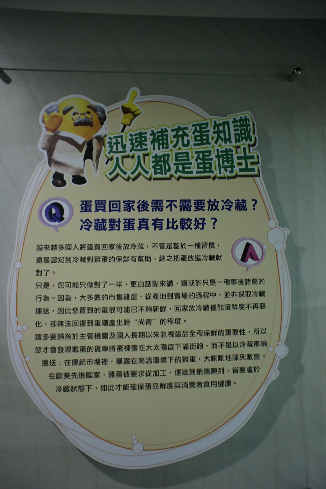 嘉義市勤億蛋品夢工廠 (27)