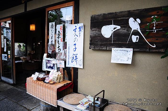 2012-10一乘寺中谷 (1).jpg