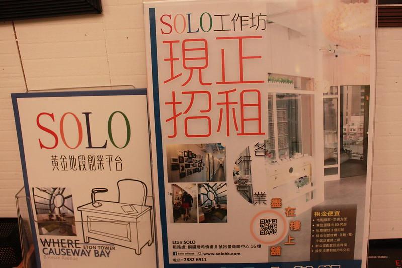 香港血拼購物-SOLO-17度C (37)
