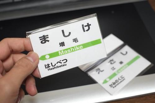 増毛駅の駅名標マグネット