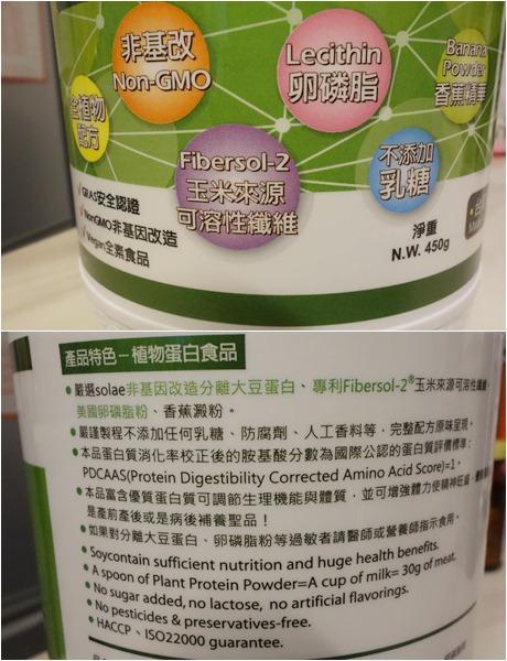 優質植物蛋白質粉 (5).jpg