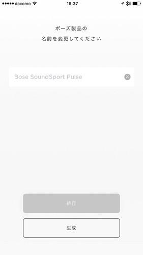 BoseSoundSportPulse010
