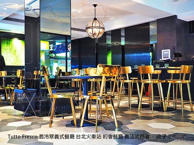 Tutto Fresco 翡冷翠義式餐廳 台北火車站 約會餐廳 義法式晚宴 69