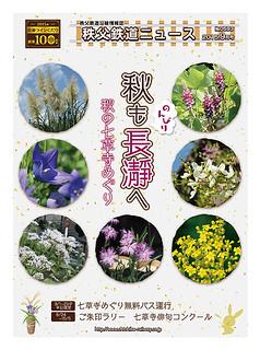 秩父鉄道ニュース2015年9月号
