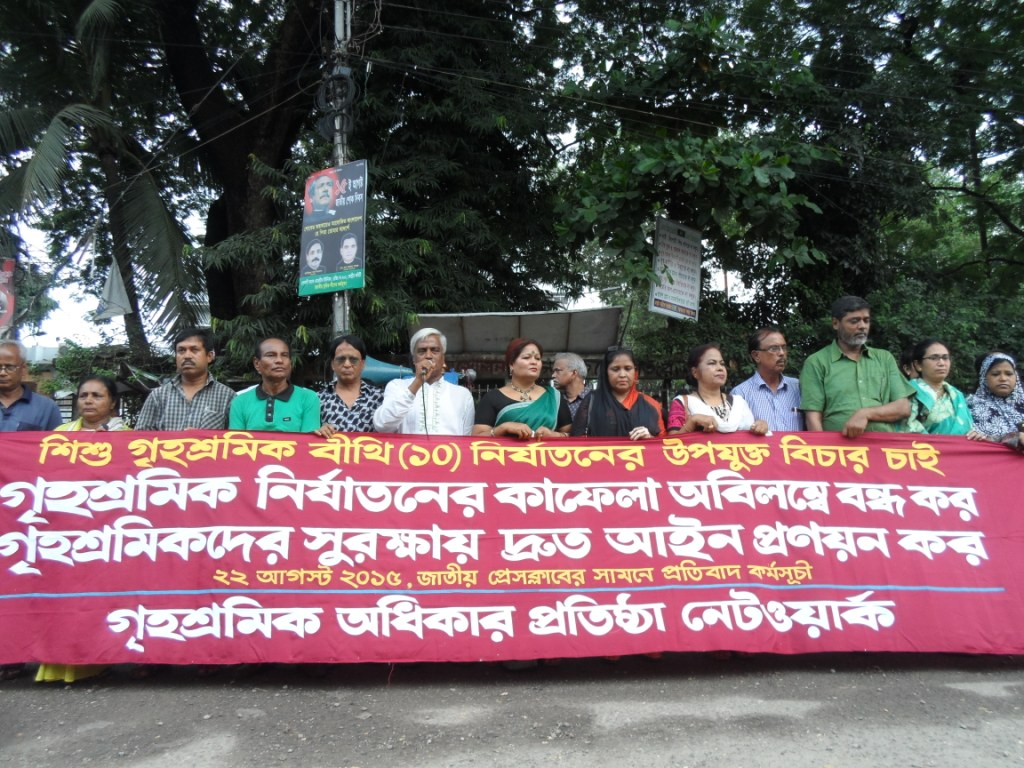 2015-8-22 Bangladesh: Human Chain to protest torture on child domestic worker BEETHI