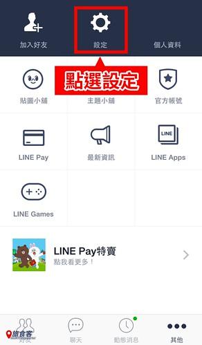 line重新安裝_001