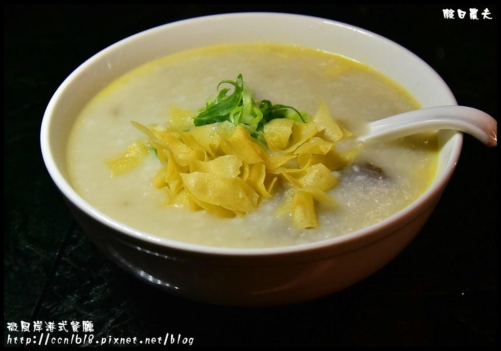 微風岸港式餐廳DSC_1329