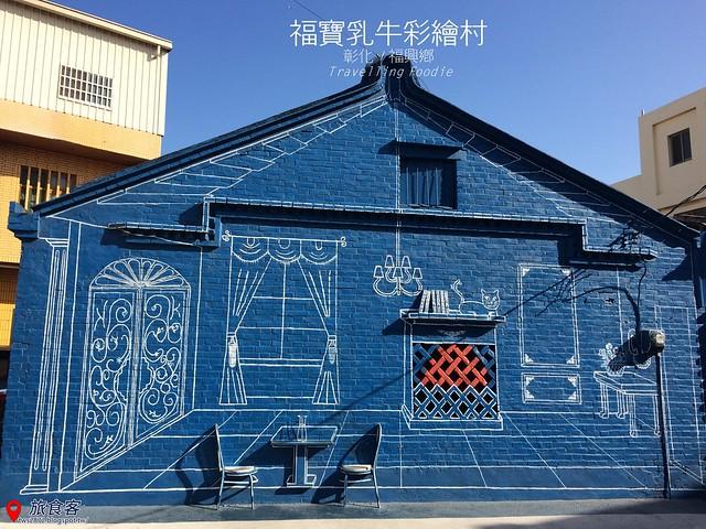 彰化福興彩繪村_089