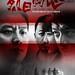 烈日灼心 The Dead End(2015)_仅仅是鼓励一下此类华语片子