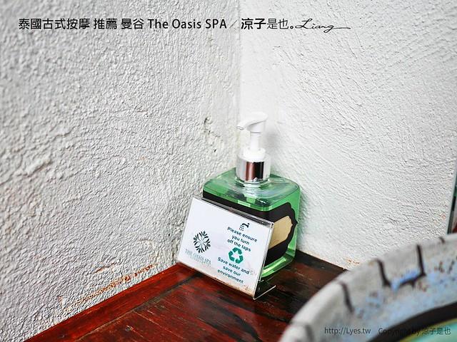 泰國古式按摩 推薦 曼谷 The Oasis SPA 21