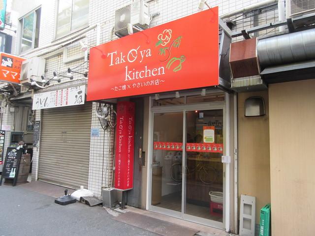タコヤキッチン(江古田)