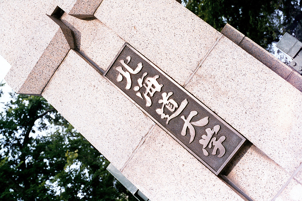 "北海道大學 札幌 Sapporo 2015/08/10 和朋友約在北海道大學門口,因為她在這裡唸書。  Nikon FM2 / 50mm FUJI X-TRA ISO400  <a href=""http://blog.toomore.net/2015/08/blog-post.html"" rel=""noreferrer nofollow"">blog.toomore.net/2015/08/blog-post.html</a> Photo by Toomore"
