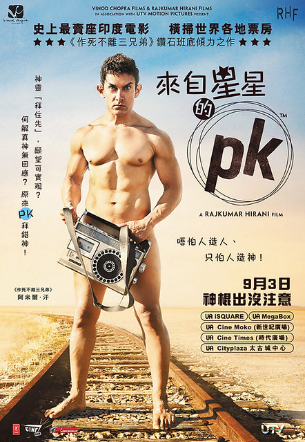 HKPoster_PK20150714_1437501317