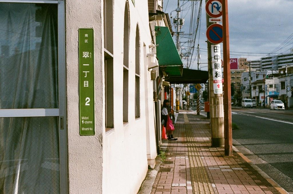 広大附属学校前 広島 Hiroshima 2015/09/01 我突然想到這是最後一天在廣島,所以一直在路上拍路面電車,可能故意想要完成什麼吧 ... 但也不完全是,剛好遇到黃昏,而且這個地點也不知道我當初規劃拍的地方,只是沿途搭的時候看到這裡不錯,就趕快下車。如果有些事情可以這麼果斷就好 ...  Nikon FM2 / 50mm AGFA VISTAPlus ISO400 Photo by Toomore