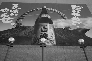 Kgoshima on OCT 24, 2015 (16)