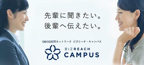bizreach_campus