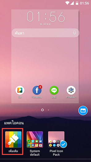 Asus ZenUI icon pack