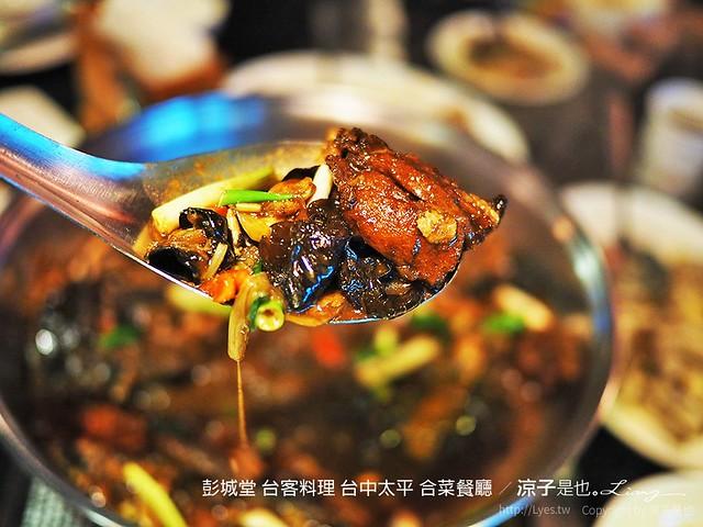 彭城堂 台客料理 台中太平 合菜餐廳 48