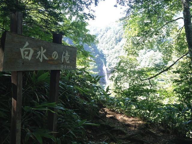 焼岳 中尾温泉ルート 白水の滝