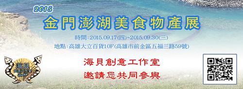 金門澎湖美食物產展 banner