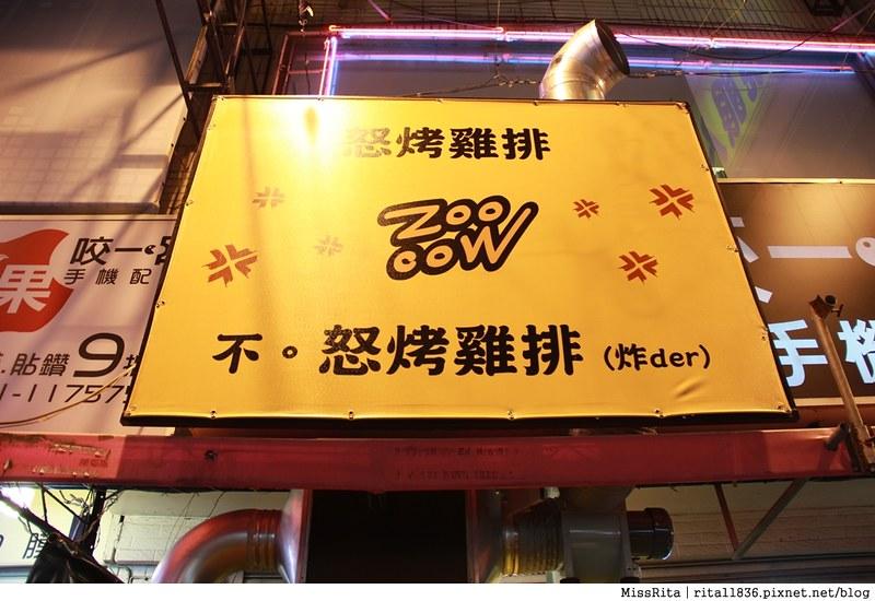 《食記》台中西屯區‧逢甲夜市「怒烤雞排ZooCow」,鮮嫩多汁的雞排烤的或炸的都超入味又Juicy,減肥留給明天現在就來怒吃吧!!