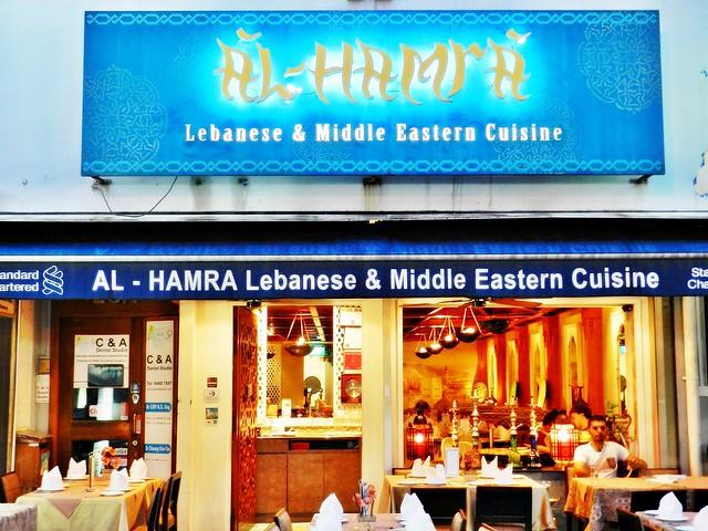 Al hamra tasting session ivan teh runningman for Al hamra authentic indian cuisine