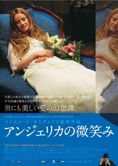 映画『アンジェリ カの微笑み』日本版ポスター