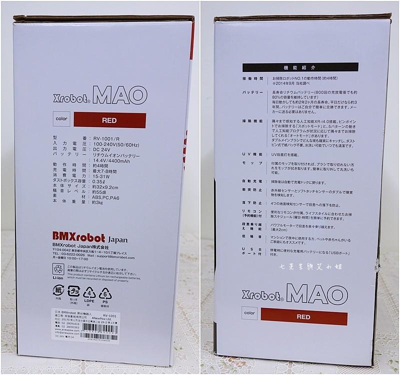 2 BMXrobot MAO 自動回充HEPA掃地機器人