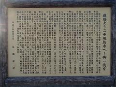 日本最古的寺院 奈良 飛鳥寺 - naniyuutorimannen - 您说什么!
