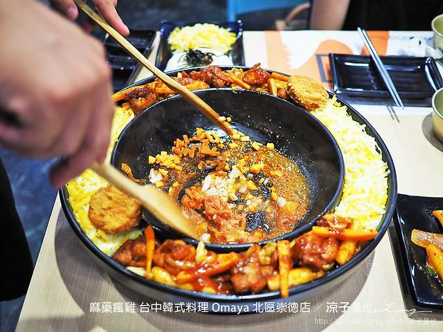 麻藥瘋雞 台中韓式料理 Omaya 北區崇德店 36