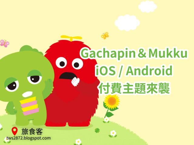 LINE 主題-Gachapin&Mukku