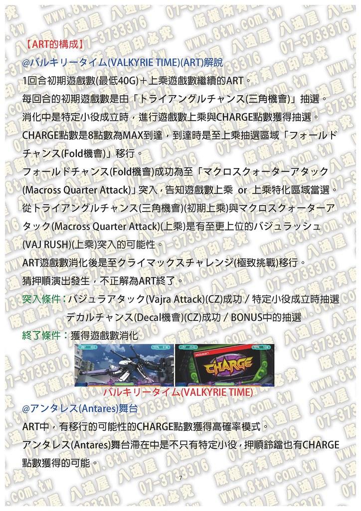 S0291超時空要塞2 BONUS LIVE VER 中文版攻略_Page_08