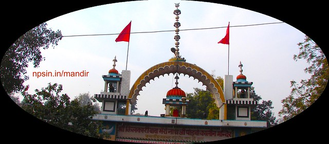 श्री किलकारी बाबा भैरव नाथ जी पांडवों कालीन मंदिर (Shri Kilkari Baba Bhairav Nath Ji Pandvon Kalin Mandir) - Puran Qila (Kila), Near Pragati Maidan, New Delhi - 110002