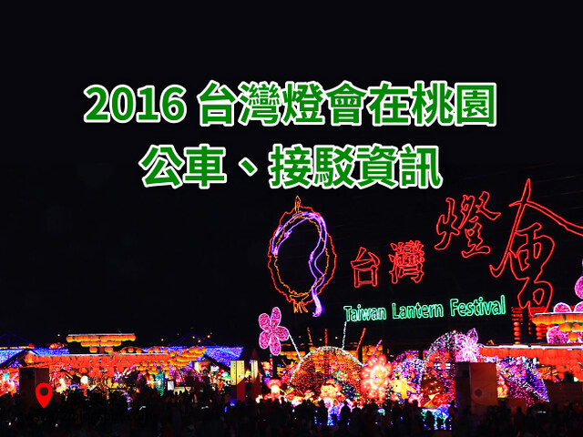 2016 台灣燈會在桃園
