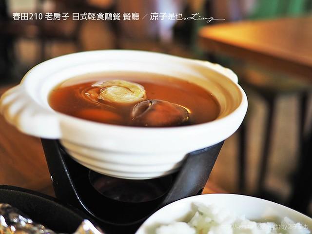 春田210 老房子 日式輕食簡餐 餐廳 26