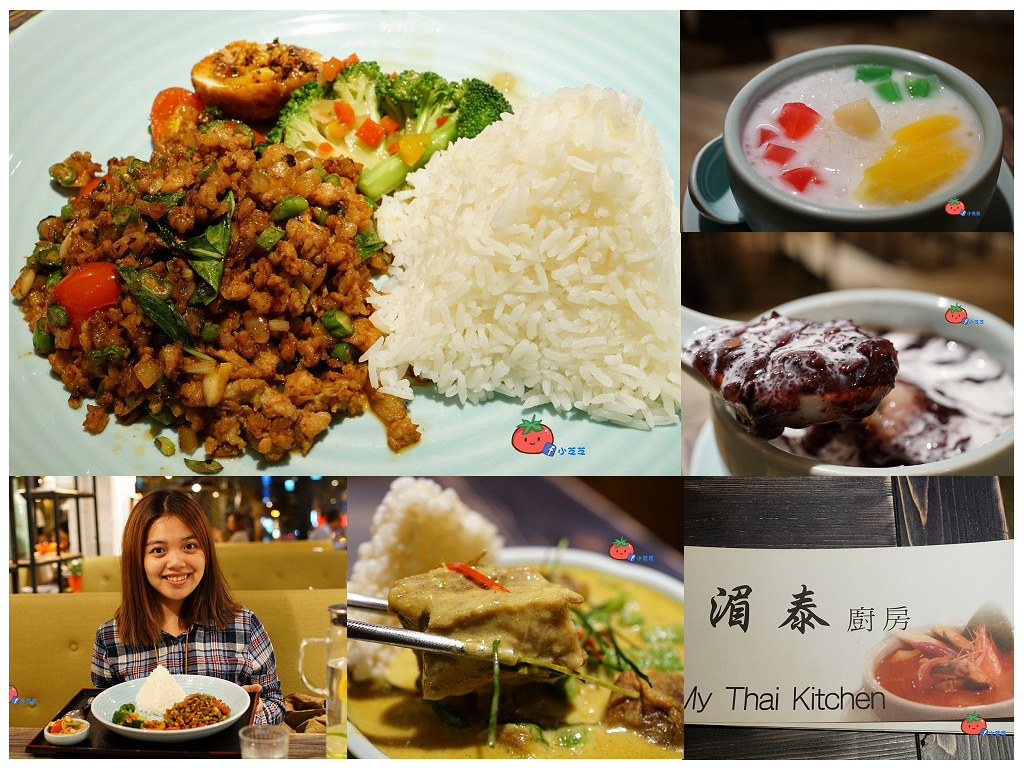 中山區 湄泰廚房