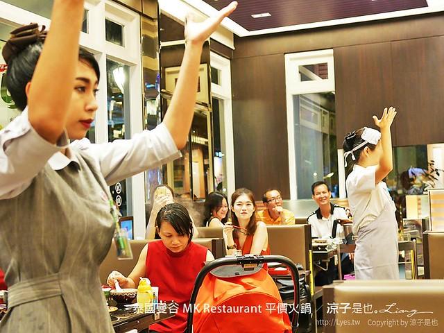 泰國曼谷 MK Restaurant 平價火鍋 12